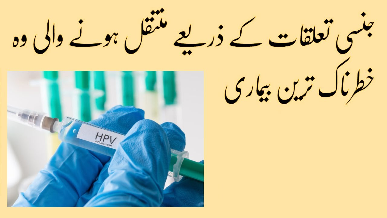 warts ka treatment in urdu