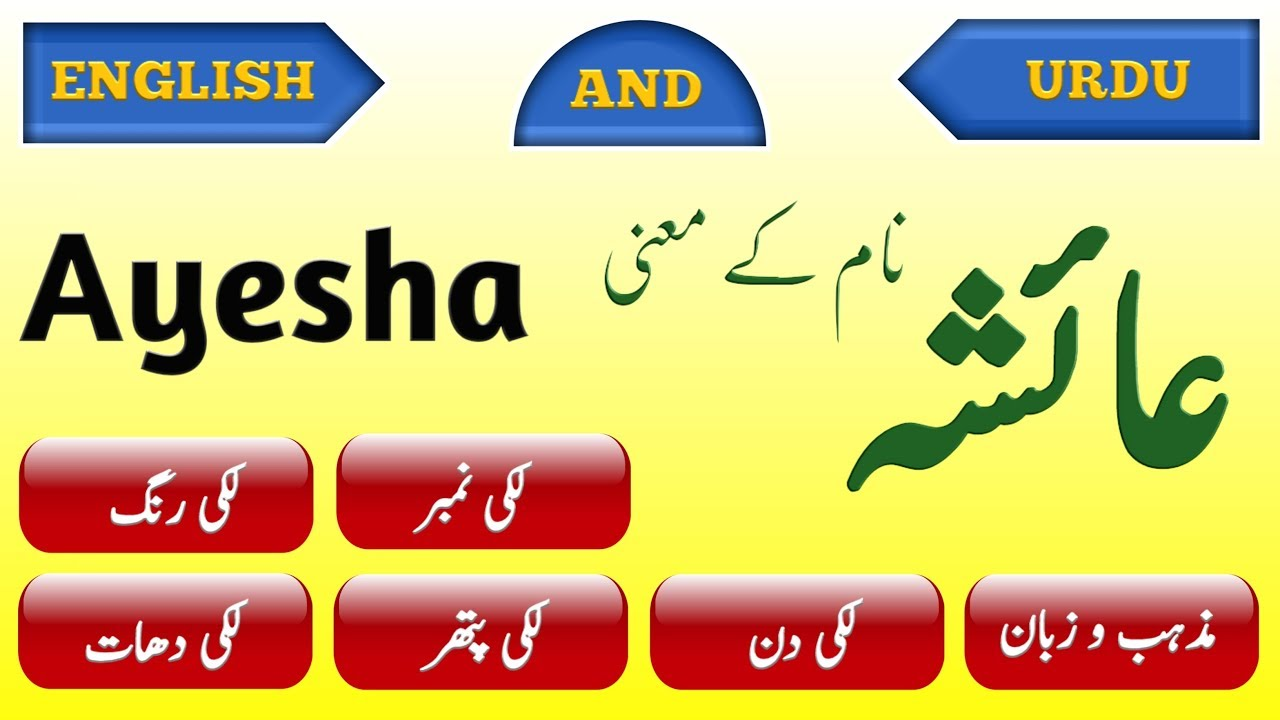 anthelmintic meaning urdu)