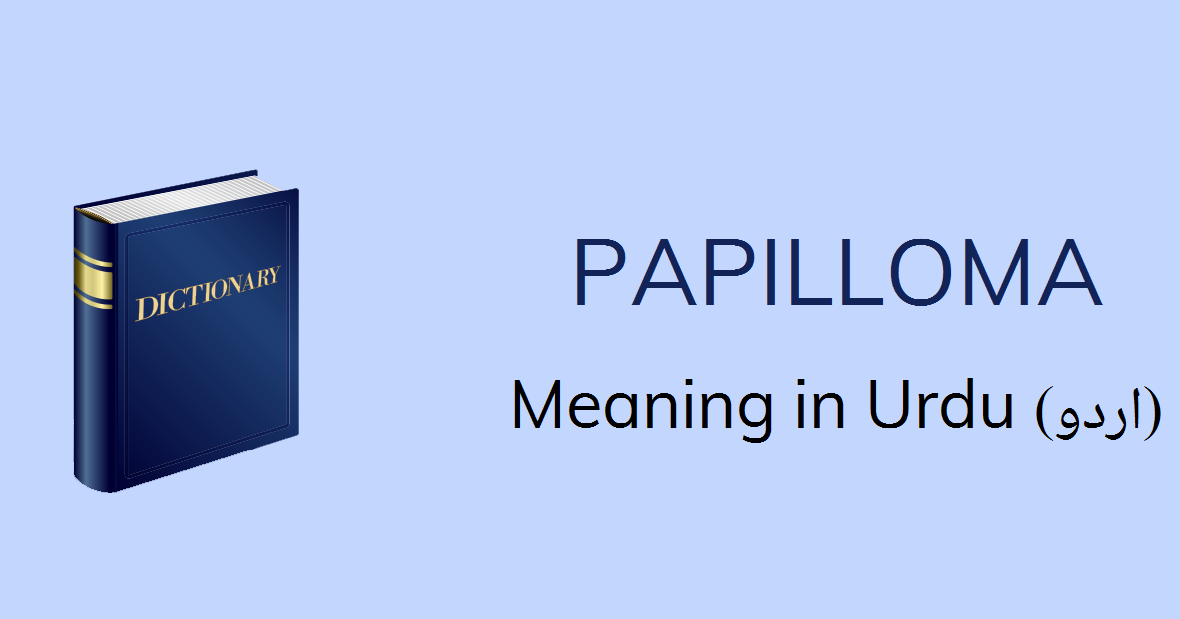 intraductal papilloma means in urdu)