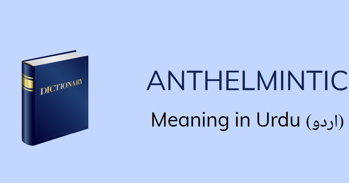 anthelmintic meaning urdu